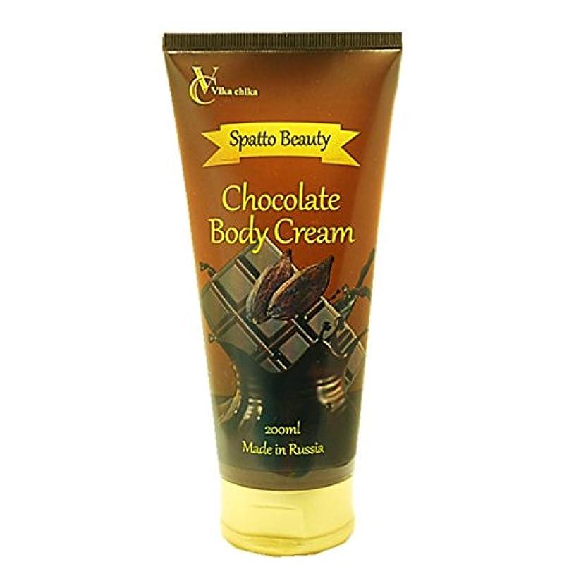 排泄する未使用ゼロスパッとビューティ チョコレートボディクリーム 200ml VC(ビッカチカ)