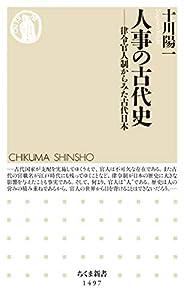 人事の古代史 ──律令官人制からみた古代日本 (ちくま新書)