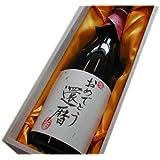 オリジナルラベル ギフト 「おめでとう還暦」 純米大吟醸 720ml