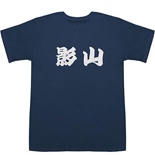 影山 かげやま kageyama T-shirts ネイビー...