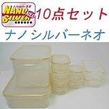 ナノシルバーネオ 抗菌密閉容器 10点セット
