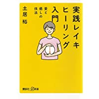 実践 レイキヒーリング入門 愛と癒しの技法 (講談社+α新書)