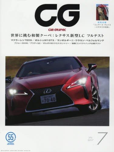 CG 2017年 07 月号 [雑誌]