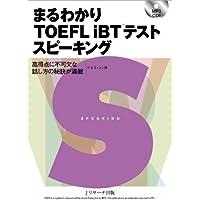 まるわかり TOEFL iBT(R)テスト スピーキング