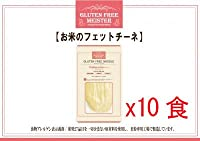 お米のパスタ(フィットチーネ)128g×10パックセット 生めん グルテンフリー 小林生麺 アレルギー対応食品 自然食