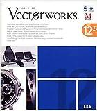 VectorWorks 12.5J スタンドアロン版 基本パッケージ (Macintosh)