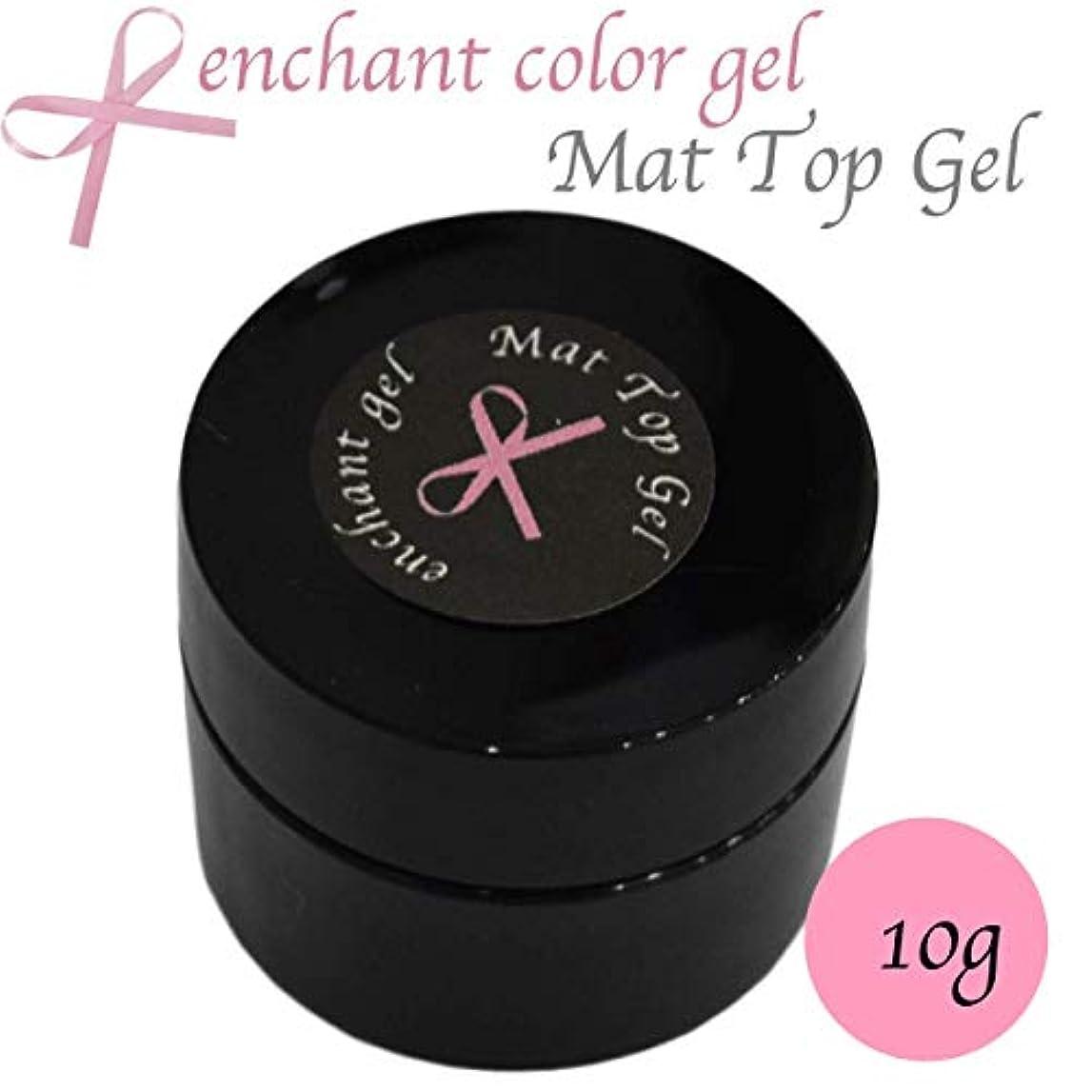 ミリメートル植物のレッドデートenchant gel mat top coat gel 10g / エンチャントジェル マットトップコートジェル 10グラム