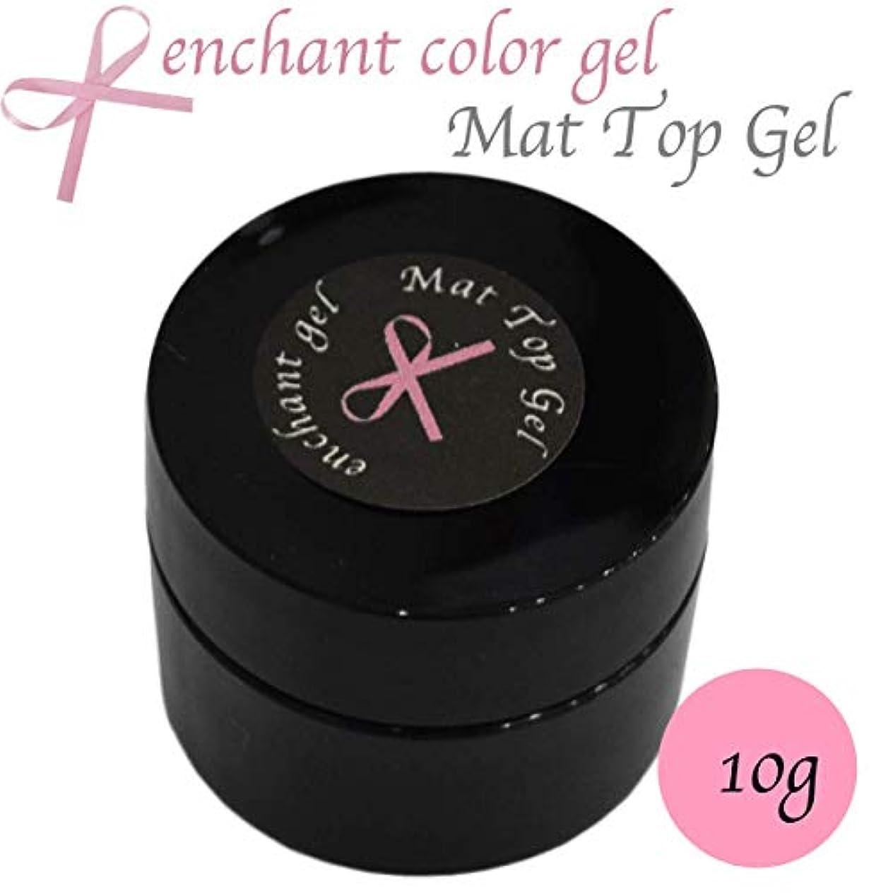 とげ変換フリースenchant gel mat top coat gel 10g / エンチャントジェル マットトップコートジェル 10グラム