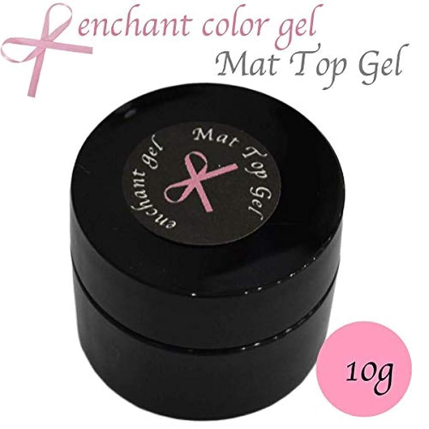 乳剤哲学博士極めてenchant gel mat top coat gel 10g / エンチャントジェル マットトップコートジェル 10グラム