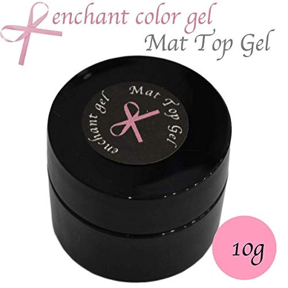 証拠発掘トランスミッションenchant gel mat top coat gel 10g / エンチャントジェル マットトップコートジェル 10グラム