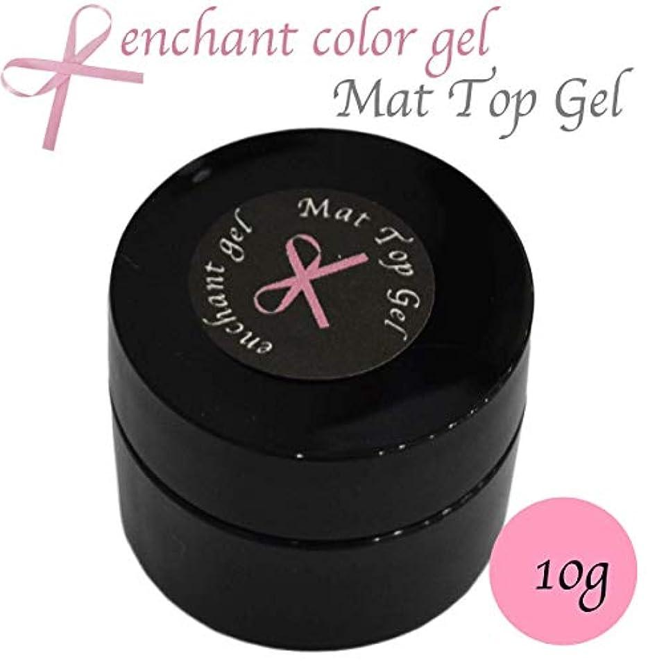 動物文字宝enchant gel mat top coat gel 10g / エンチャントジェル マットトップコートジェル 10グラム