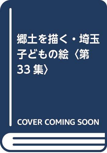 郷土を描く・埼玉子どもの絵〈第33集〉