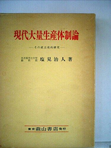 現代大量生産体制論―その成立史的研究 (1978年)