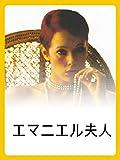 エマニエル夫人 (字幕版)