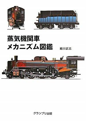 蒸気機関車メカニズム図鑑の詳細を見る