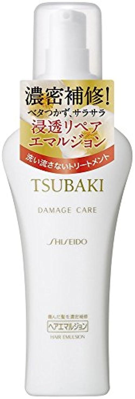 バブル同情的燃料TSUBAKI ダメージケア 浸透リペア エマルジョン 100mL