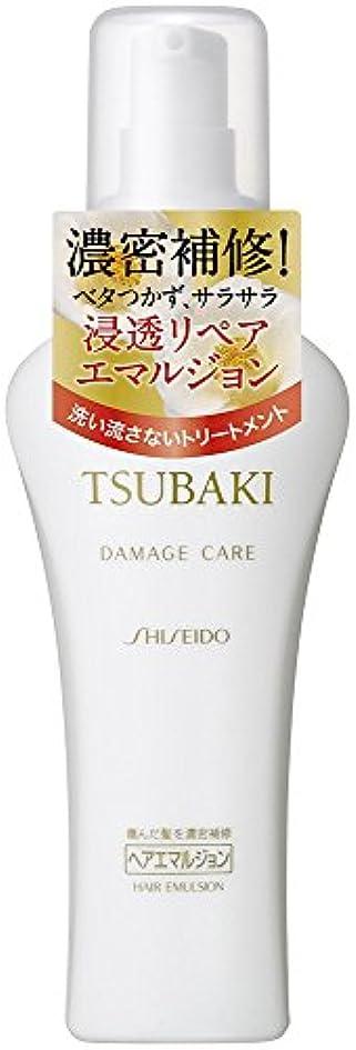 噴出する超越する場合TSUBAKI ダメージケア 浸透リペア エマルジョン 100mL