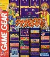 クイズギア ファイト 【ゲームギア】