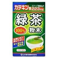 【山本漢方製薬】食べる 緑茶粉末 100% 50g ×5個セット