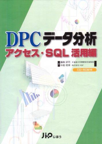 DPCデータ分析 アクセス・SQL活用編