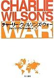 チャーリー・ウィルソンズ・ウォー 下 (3) (ハヤカワ文庫 NF 335)