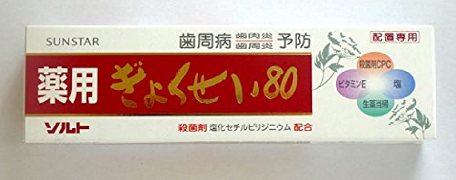 メトロポリタンマウス目覚める薬用ソルトぎょくせい80 3本セット サンスター