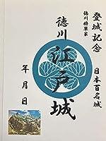 お城のカード 登城記念カード 徳川江戸城 大奥