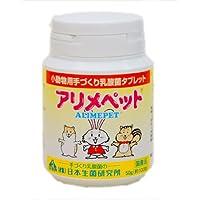 アリメペット 小動物用 50g(容器タイプ)