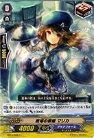 カードファイト!!ヴァンガード 戦場の歌姫 マリカ(C)/絶禍繚乱(BT13)
