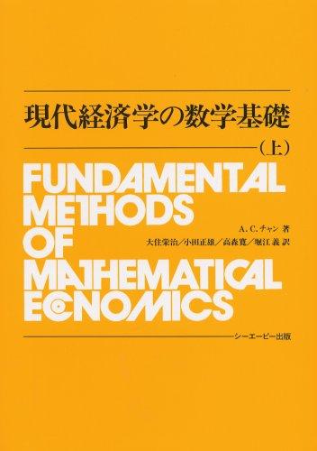 現代経済学の数学基礎〈上〉の詳細を見る