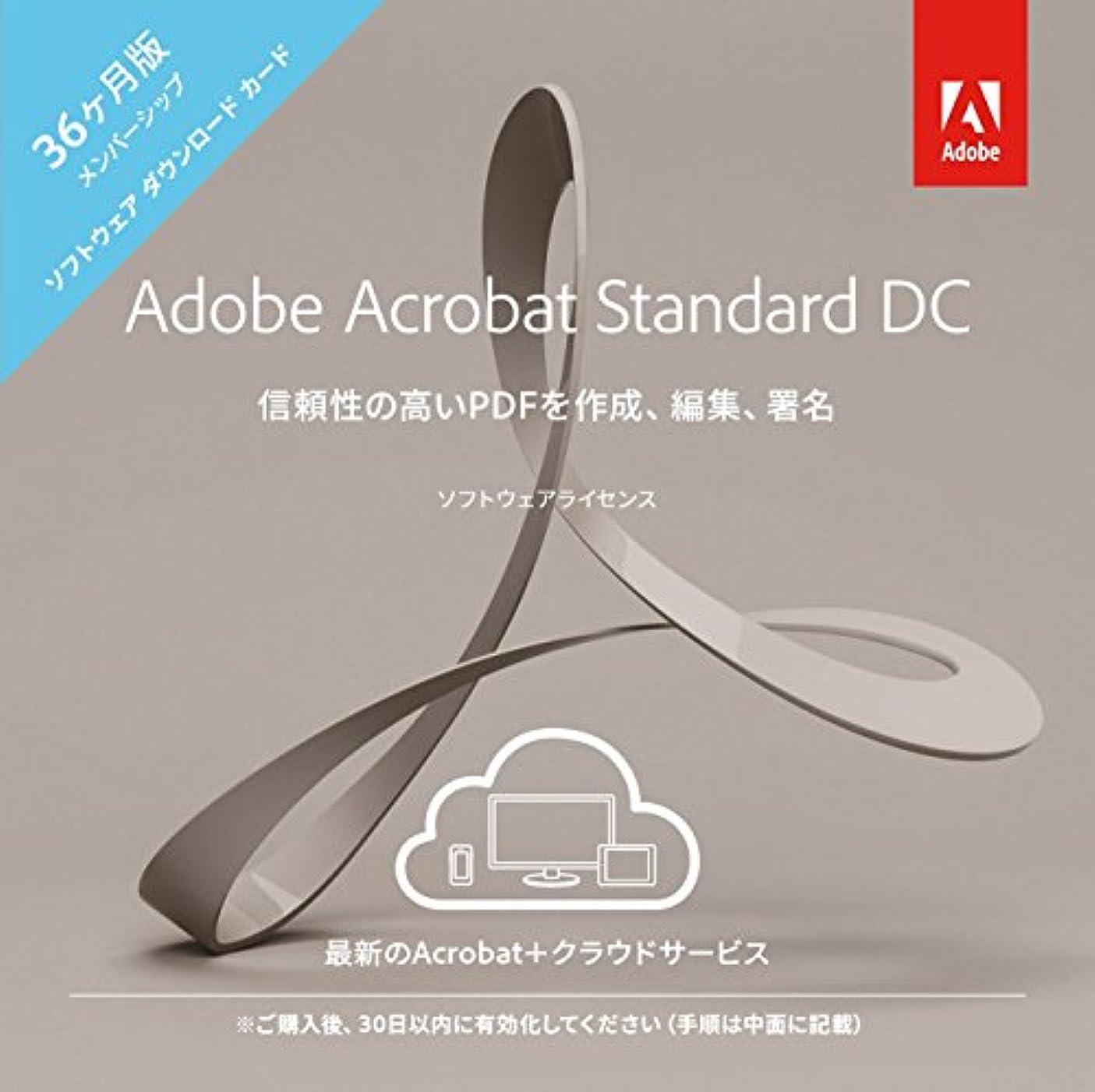 レイアウト達成可能権威Adobe Acrobat Standard DC 36か月版(2019年最新PDF)|Windows対応|パッケージ(カード)コード版