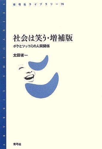 社会は笑う・増補版: ボケとツッコミの人間関係 (青弓社ライブラリー)の詳細を見る
