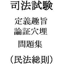 司法試験定義趣旨論証穴埋問題集(民法総則)