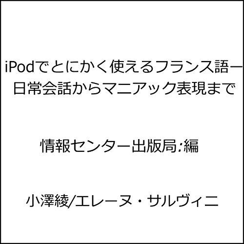 iPodでとにかく使えるフランス語ー日常会話からマニアック表現まで | 情報センター出版局:編