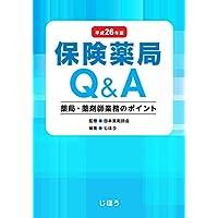 保険薬局Q&A 平成26年版  薬局・薬剤師業務のポイント