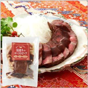 【予約】 国産牛のローストビーフ 130g 1パック 【送料別】