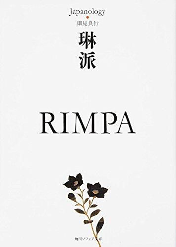 琳派 RIMPA ジャパノロジー・コレクション (角川ソフィア文庫)の詳細を見る