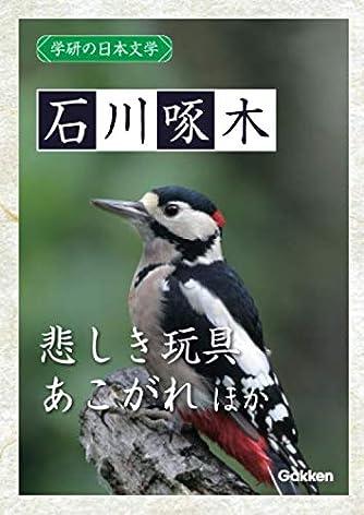 学研の日本文学 石川啄木: 悲しき玩具 あこがれ 呼子と口笛 ローマ字日記