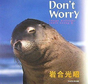 Don't Worry―iwago mitsuaki radio essay〈2〉の詳細を見る