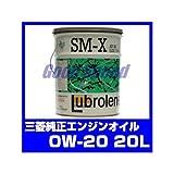 MITSUBISHI 三菱純正 エンジンオイル ルブローレン SM-X SM 20リットル 0W-20 MZ102561B