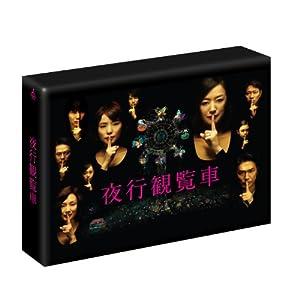 夜行観覧車 Blu-ray BOX