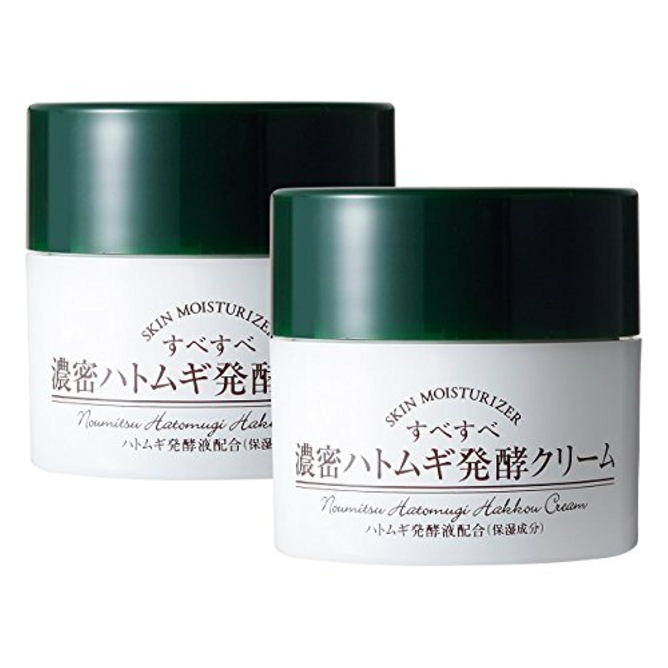自動的に洗剤認可すべすべ濃密ハトムギ発酵クリーム 2個組 59688