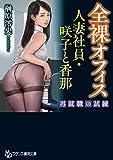 全裸オフィス【人妻社員・咲子と香那】: 再就職の試練 (フランス書院文庫)