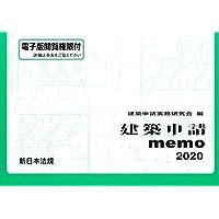 建築申請memo2020