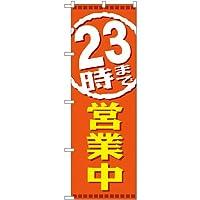 【受注生産品】のぼり GNB-2199 23時まで営業中 [オフィス用品] [オフィス用品] [オフィス用品]