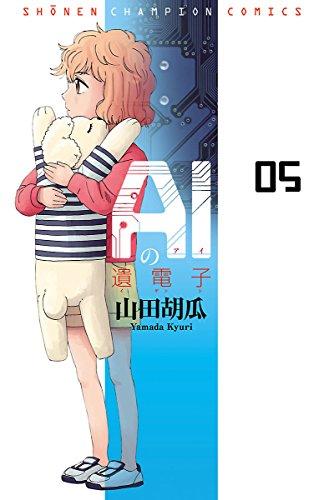 AIの遺電子 5 (少年チャンピオン・コミックス)