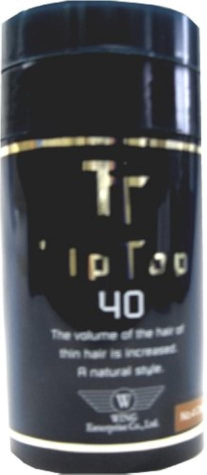 質素な早める深めるウイングエンタープライズ ティップトップ 40 No.3 ライトブラウン 40g