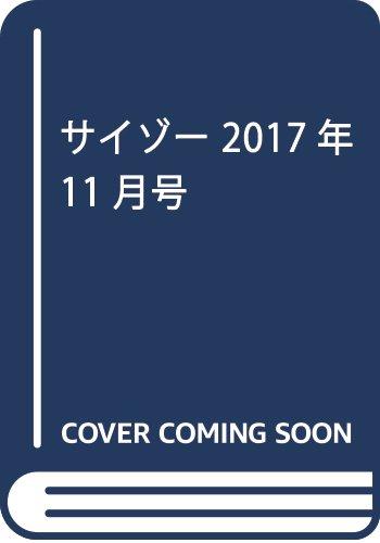 サイゾー 2017年 11 月号 [雑誌]