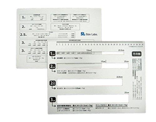 商品発送用 厚さを測る定規 ネコポス スマートレター クリックポスト 定形外郵便 ゆうメール レターパック ...