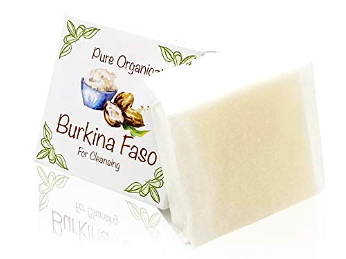 石油空いている火星シアバター 洗顔用石鹸 Burkina Faso Pure Organiczt 『無添加?毛穴?美白?保湿』